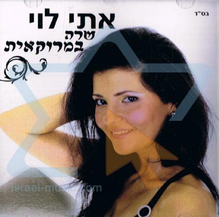 אתי לוי - שרה מרוקאית שירים מבית אבא אלבום להורדה