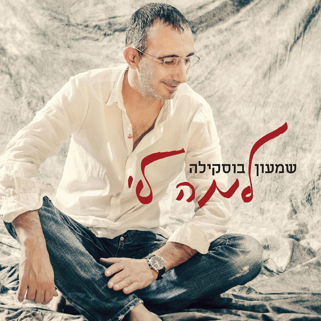שמעון בוסקילה - למה לי אלבום להורדה