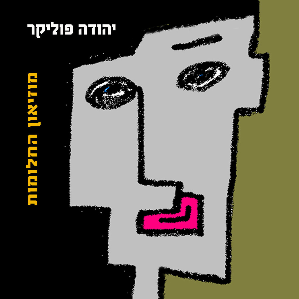 יהודה פוליקר - מוזיאון החלומות אלבום להורדה
