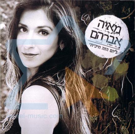 מאיה אברהם - ליום הזה חיכיתי אלבום להורדה