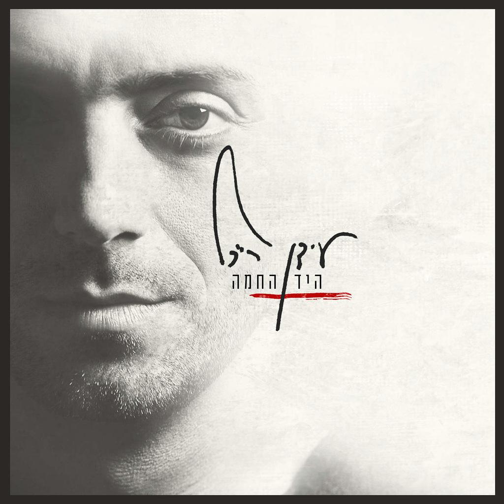 עידן רייכל - היד החמה אלבום להורדה