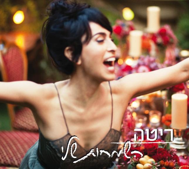 ריטה - השמחות שלי אלבום להורדה