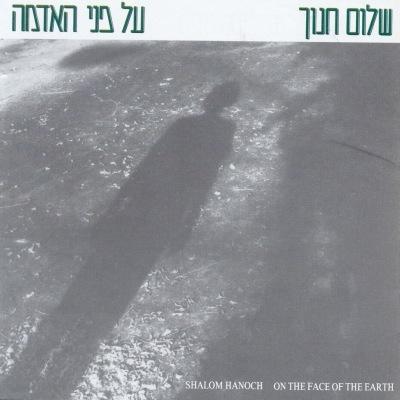שלום חנוך - על פני האדמה אלבום להורדה