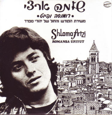 שלמה ארצי - רומנסה ופיוט אלבום להורדה