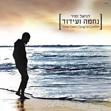 דניאל זמיר - נחמה ועידוד אלבום להורדה