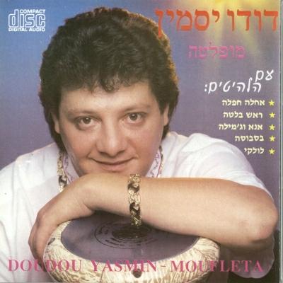 דודו יסמין - מופלטה אלבום להורדה