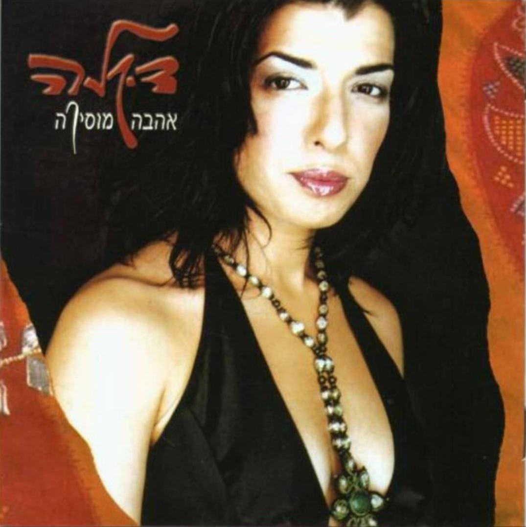 דיקלה - אהבה מוסיקה אלבום להורדה