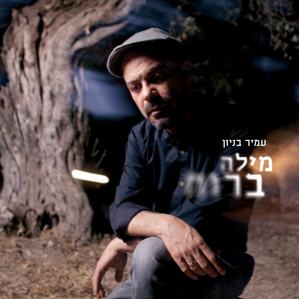 עמיר בניון - מילה ברוח אלבום להורדה