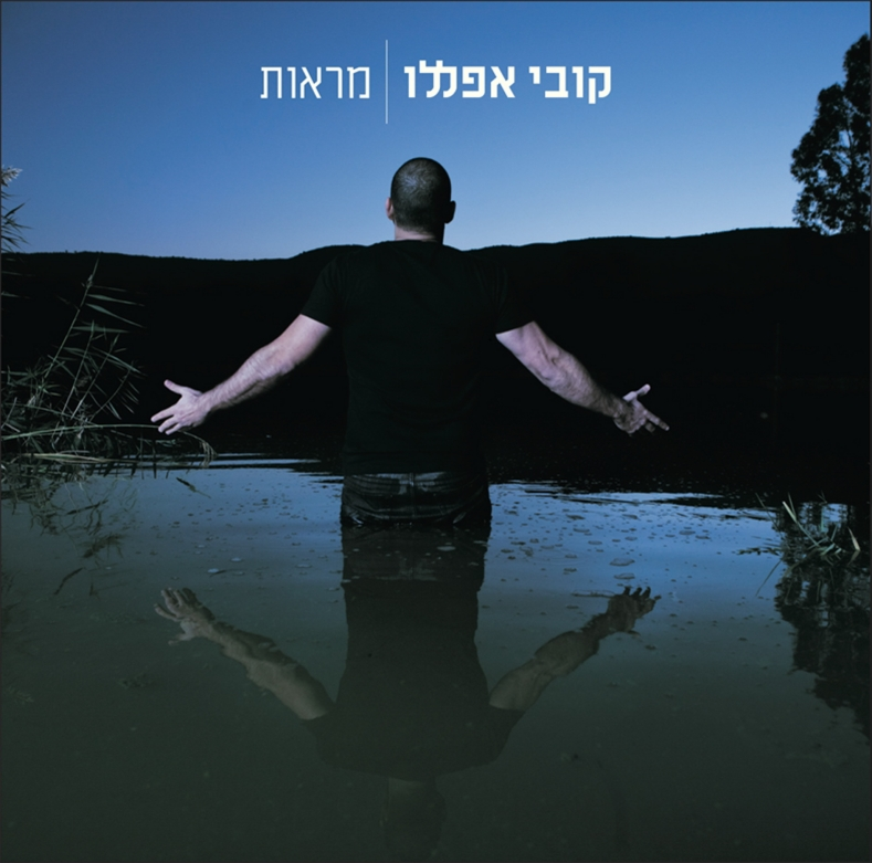 קובי אפללו - מראות אלבום להורדה