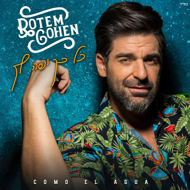 רותם כהן - כל כך יפה לך אלבום להורדה