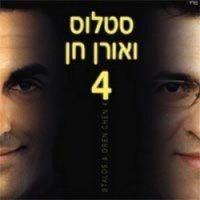 סטלוס ואורן חן - סטלוס ואורן חן 4 אלבום להורדה