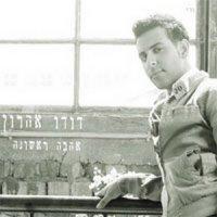 דודו אהרון - אהבה ראשונה אלבום להורדה