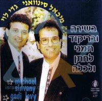 גדי לוי ומיכאל סינוואני - בשירה וריקוד תימני לחתן ולכלה אלבום להורדה