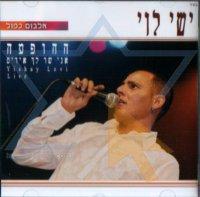 ישי לוי - אני שר לך איריס ההופעה אלבום להורדה