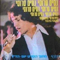 ניסים סרוסי - מתוך הסרט הישראלי יום הדין אלבום להורדה