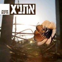 אתניקס - אהבת חינם אלבום להורדה
