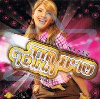 שרית חדד - האוסף אלבום להורדה