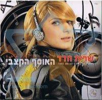 שרית חדד - האוסף הקצבי אלבום להורדה