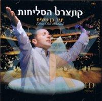 יניב בן משיח - קונצרט הסליחות אלבום להורדה