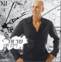 שראל - לילה לבן אלבום להורדה