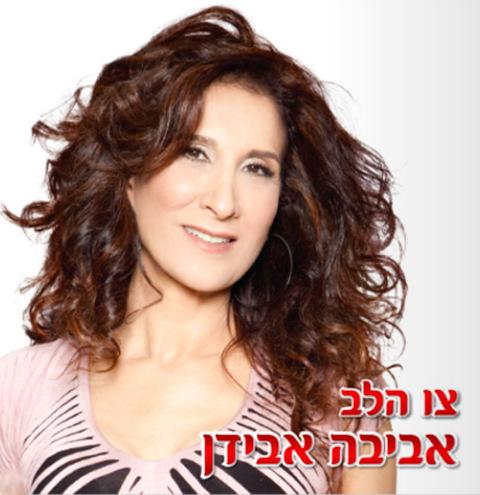 אביבה אבידן - צו הלב אלבום להורדה