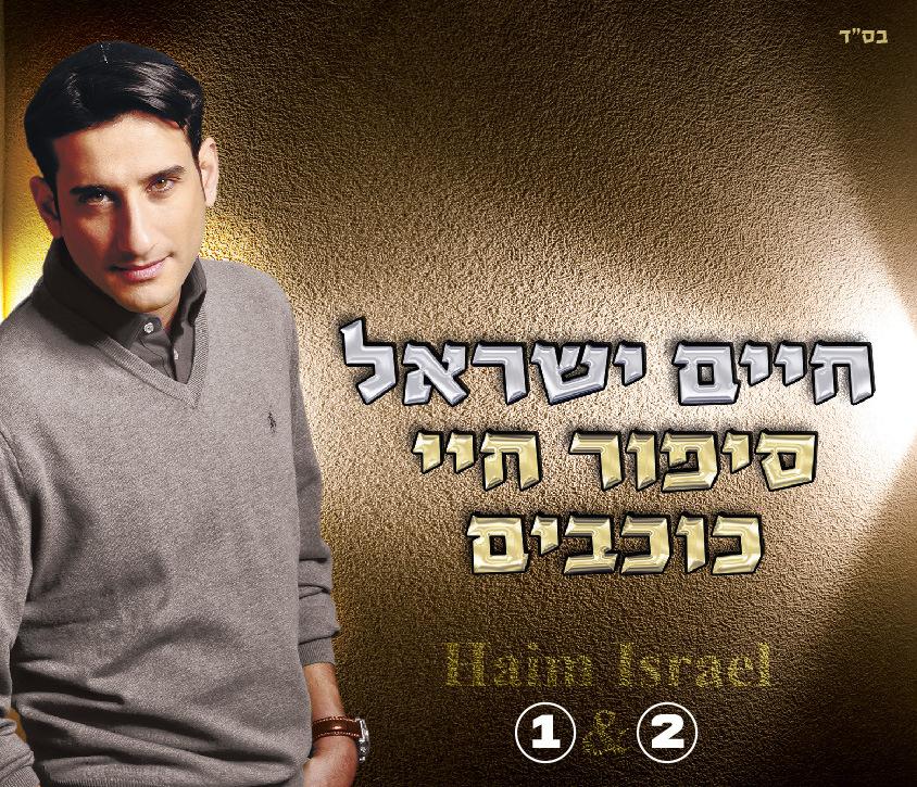 חיים ישראל - סיפור חיי כוכבים אלבום להורדה