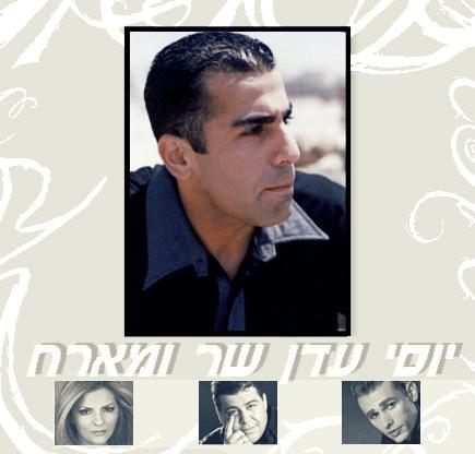 יוסי עדן - שר ומארח אלבום להורדה