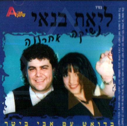 ליאת בנאי - נשיקה אחרונה אלבום להורדה
