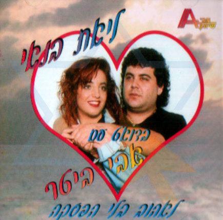 ליאת בנאי - לאהוב בלי הפסקה אלבום להורדה