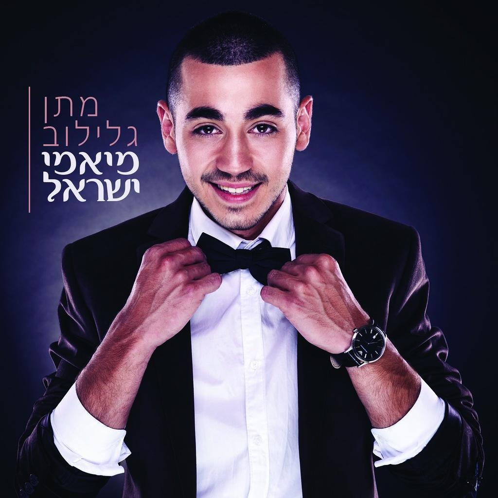 מתן גלילוב - מיאמי ישראל אלבום להורדה