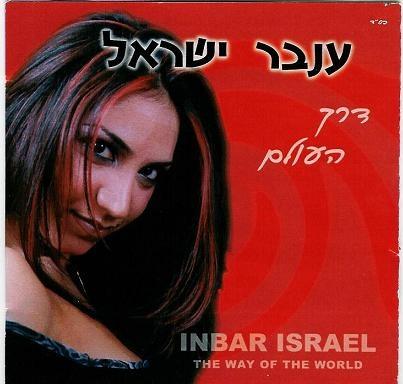 ענבר ישראל - דרך העולם אלבום להורדה