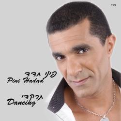 פיני חדד - תרקדי אלבום להורדה