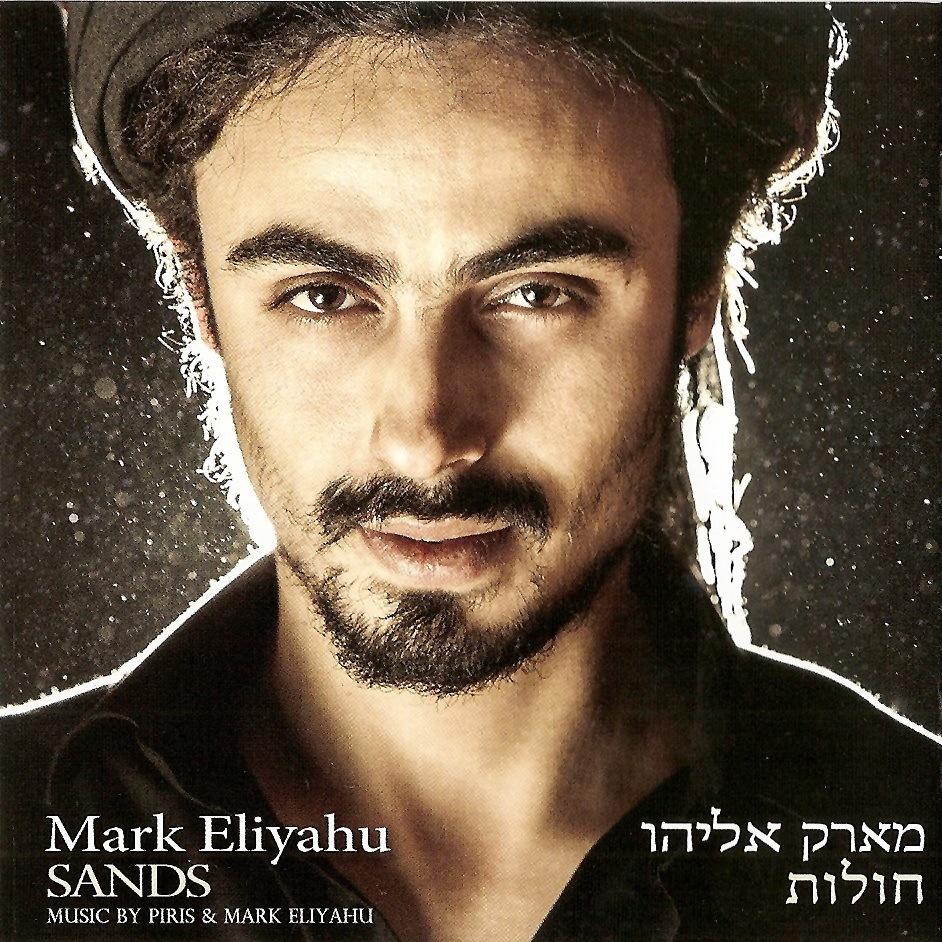 מארק אליהו - חולות אלבום להורדה