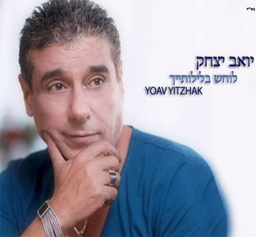 יואב יצחק - לוחש בלילותייך אלבום להורדה