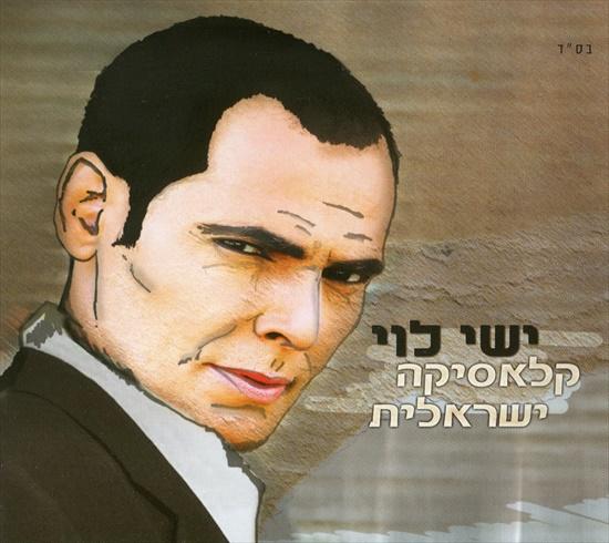 ישי לוי - קלאסיקה ישראלית אלבום להורדה