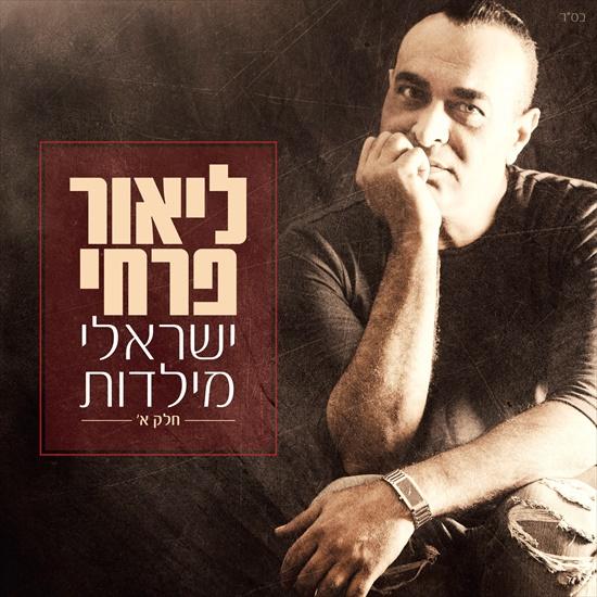 ליאור פרחי - ישראלי מילדות אלבום להורדה