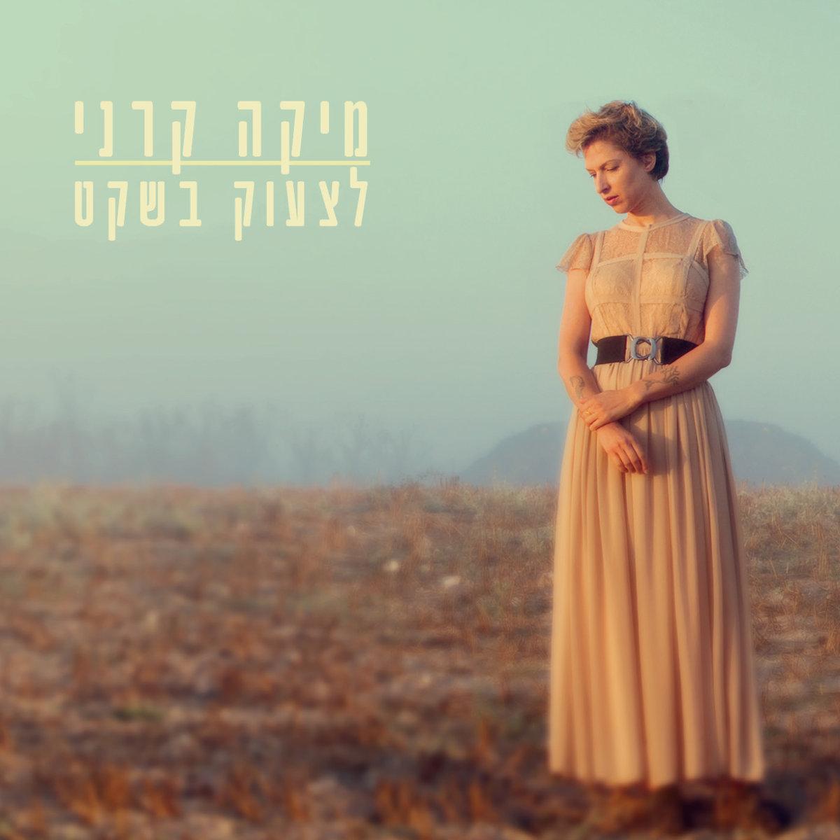 מיקה קרני - לצעוק בשקט אלבום להורדה