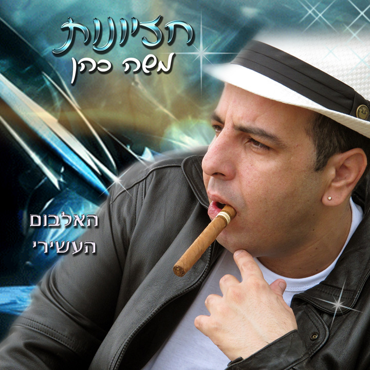 משה כהן - חזיונות אלבום להורדה