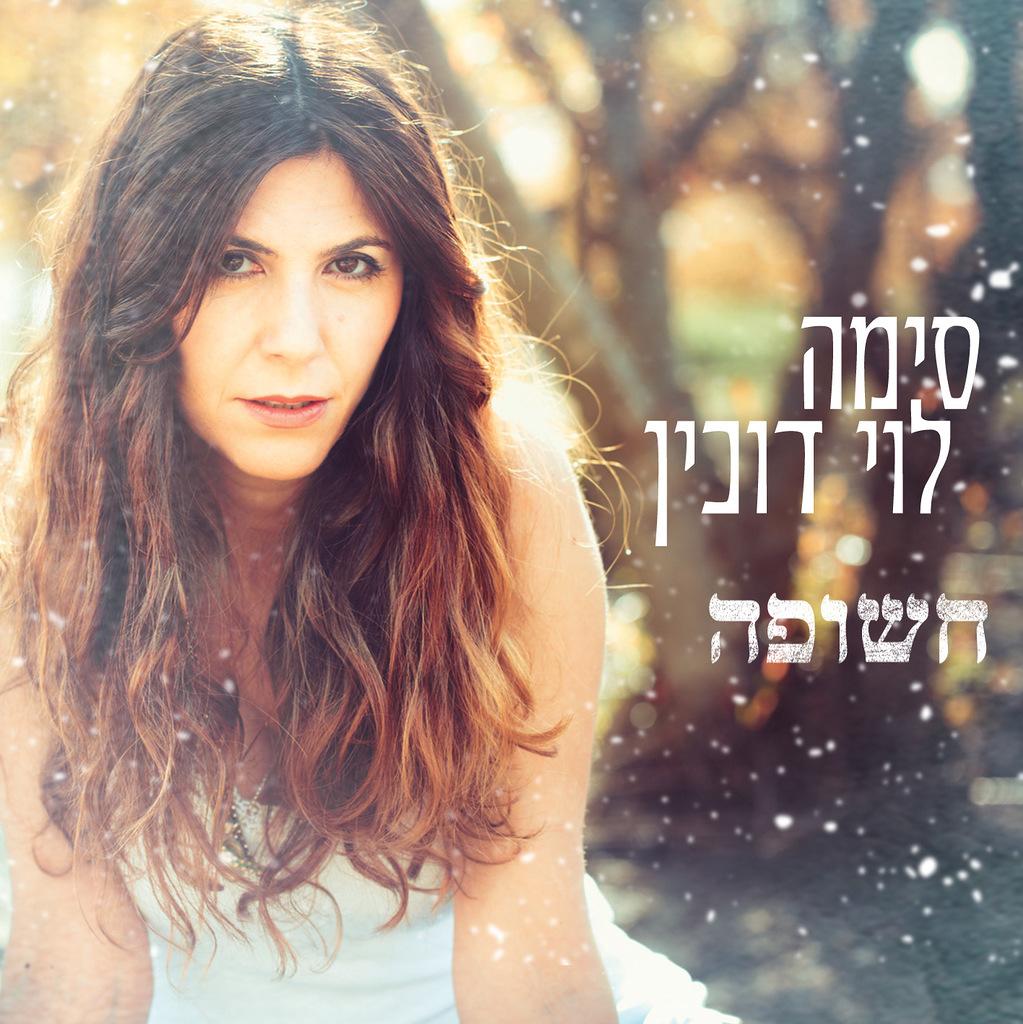 סימה לוי דוכין - חשופה אלבום להורדה