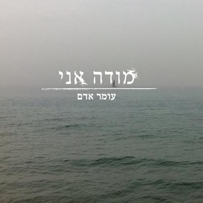 עומר אדם - מודה אני אלבום להורדה
