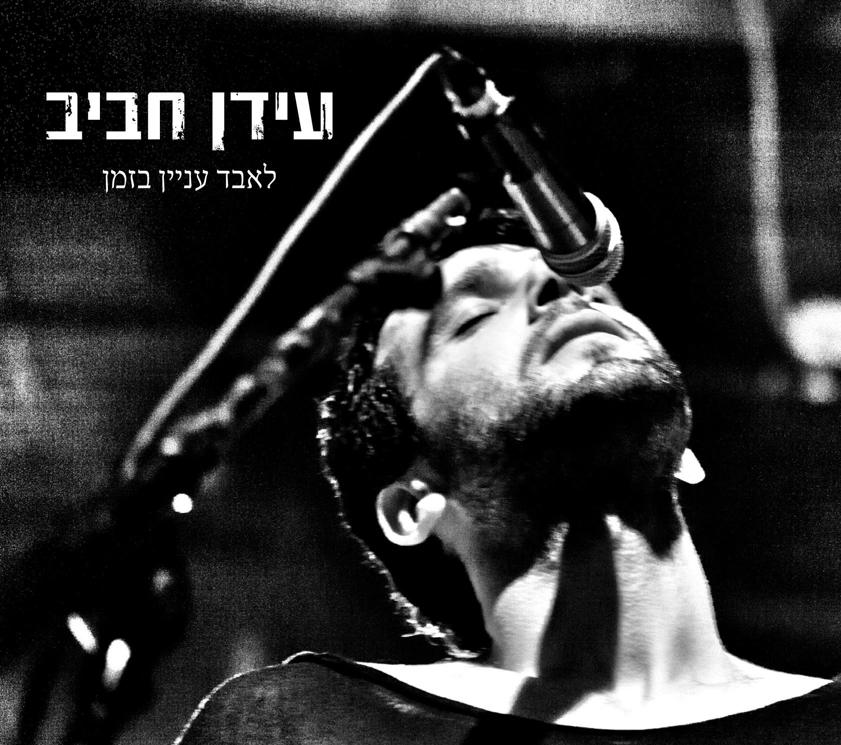 עידן חביב - לאבד עניין בזמן אלבום להורדה