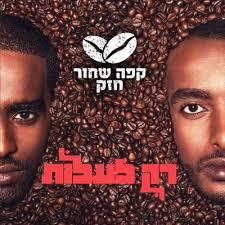 קפה שחור חזק - רק לעלות אלבום להורדה