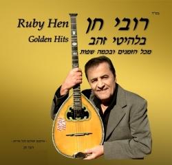 רובי חן - בלהיטי זהב מכל הזמנים ובכמה אלבום להורדה