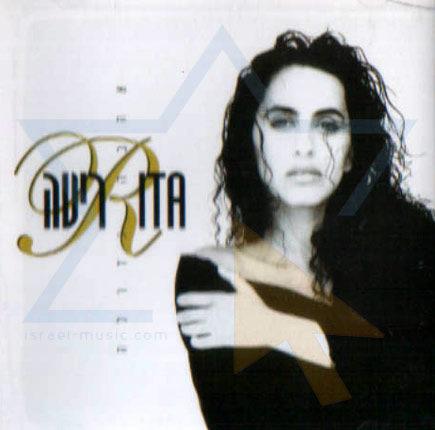 ריטה - אהבה גדולה אלבום להורדה