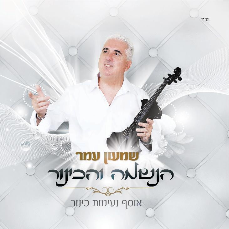 שמעון עמר - הנשמה והכינור אלבום להורדה