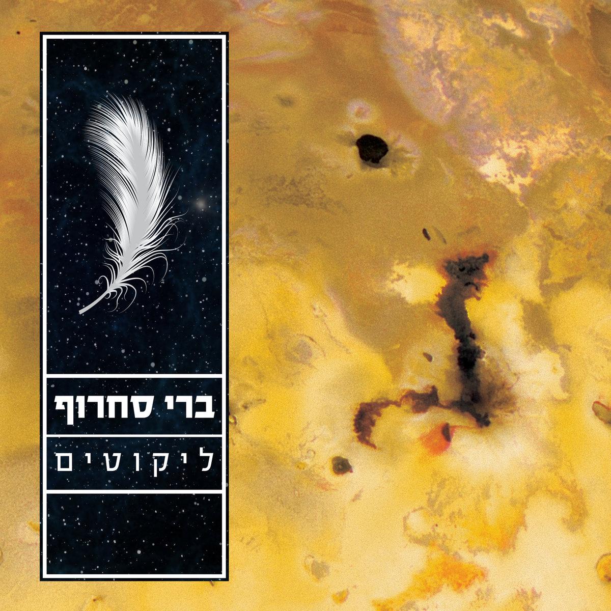 ברי סחרוף - ליקוטים אלבום להורדה