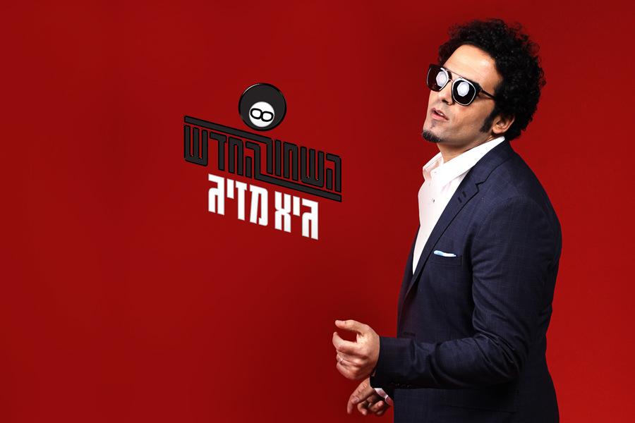 גיא מזיג - השחור החדש אלבום להורדה