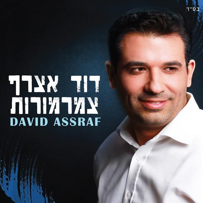 דוד אצרף - צמרמורות אלבום להורדה