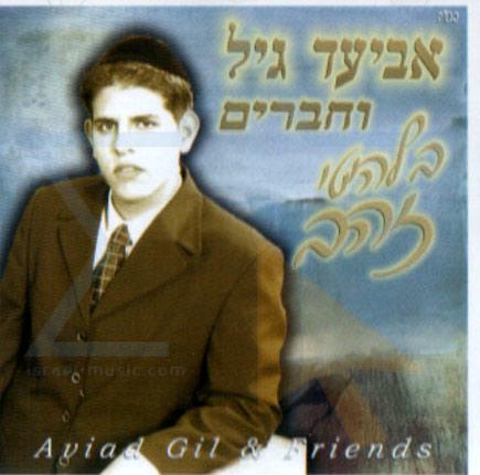 אביעד גיל - בלהיטי זהב אלבום להורדה