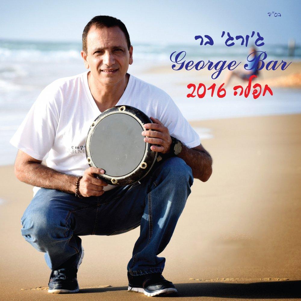 גורג בר - חפלה אלבום להורדה